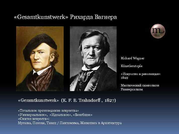 an analysis of richard wagner a wunderkind 112 biography of richard wagner essay examples from #1 writing company eliteessaywriters an analysis of richard wagner, a wunderkind (3893 words, 6 pages).
