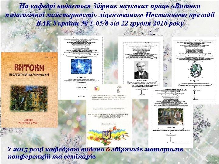 На кафедрі видається Збірник наукових праць «Витоки педагогічної майстерності» ліцензованого Постановою президії ВАК України