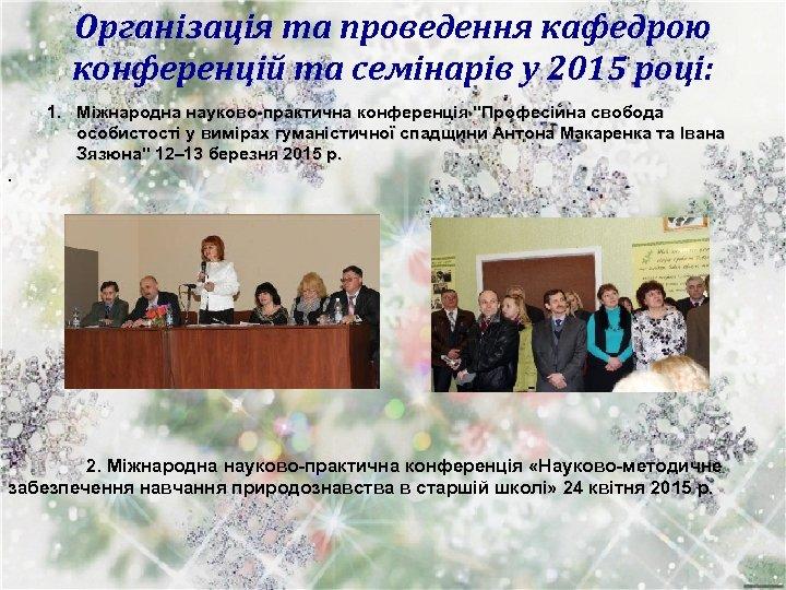 Організація та проведення кафедрою конференцій та семінарів у 2015 році: 1. Міжнародна науково-практична конференція