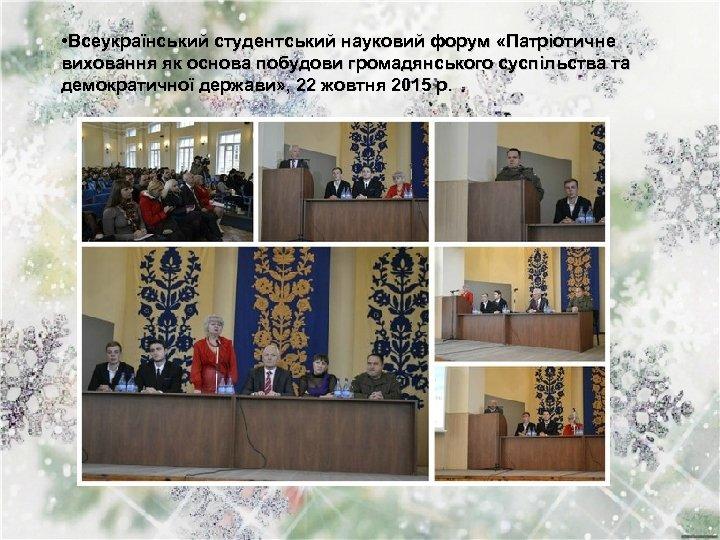 • Всеукраїнський студентський науковий форум «Патріотичне виховання як основа побудови громадянського суспільства та
