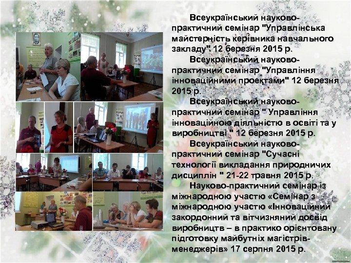 Всеукраїнський науковопрактичний семінар