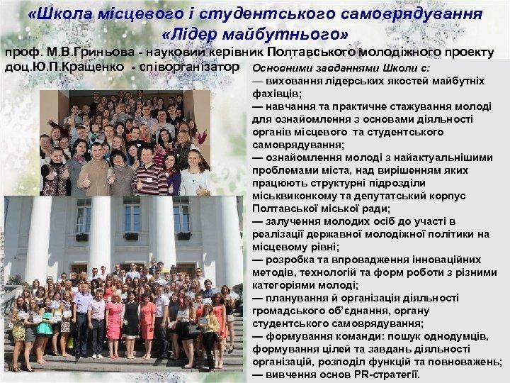 «Школа місцевого і студентського самоврядування «Лідер майбутнього» проф. М. В. Гриньова - науковий