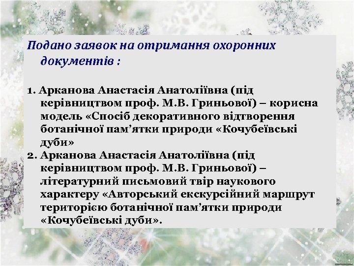 Подано заявок на отримання охоронних документів : 1. Арканова Анастасія Анатоліївна (під керівництвом проф.