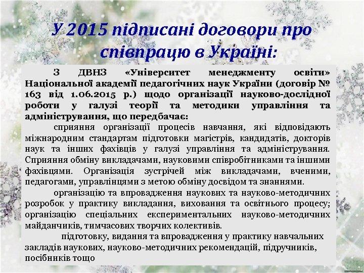 У 2015 підписані договори про співпрацю в Україні: З ДВНЗ «Університет менеджменту освіти» Національної