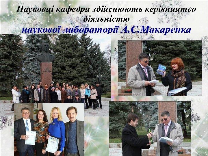 Науковці кафедри здійснюють керівництво діяльністю наукової лабораторії А. С. Макаренка