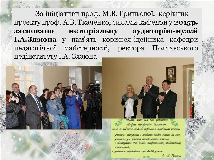 За ініціативи проф. М. В. Гриньової, керівник проекту проф. А. В. Ткаченко, силами кафедри
