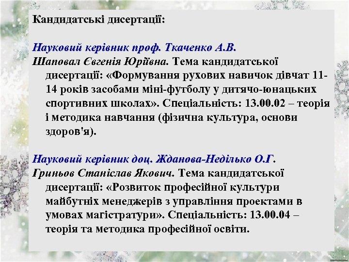 Кандидатські дисертації: Науковий керівник проф. Ткаченко А. В. Шаповал Євгенія Юріївна. Тема кандидатської дисертації: