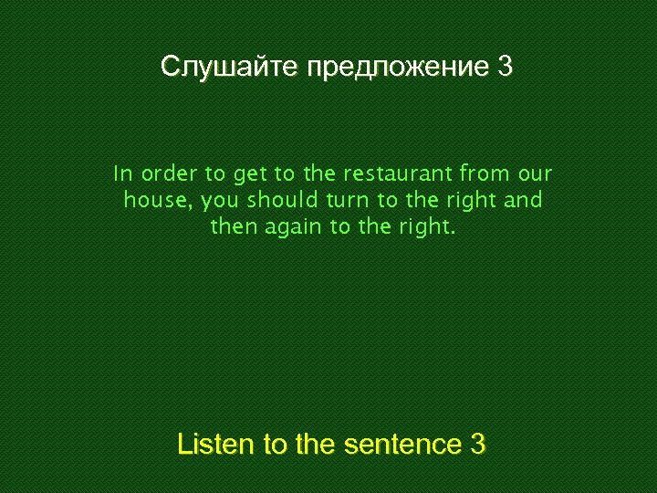 Слушайте предложение 3 In order to get to the restaurant from our house, you