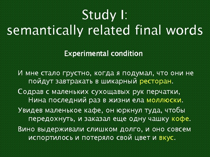 Study I: semantically related final words Experimental condition И мне стало грустно, когда я