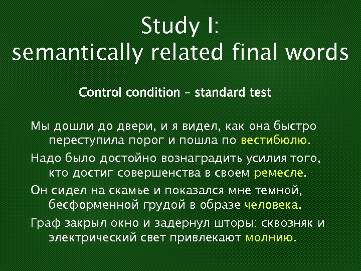 Study I: semantically related final words Control condition – standard test Мы дошли до
