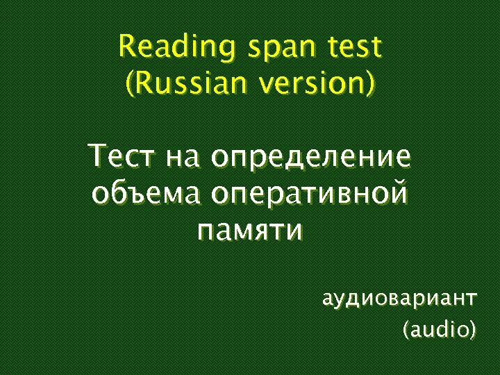 Reading span test (Russian version) Тест на определение объема оперативной памяти аудиовариант (audio)