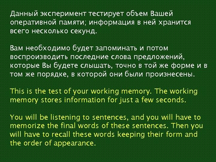 Данный эксперимент тестирует объем Вашей оперативной памяти; информация в ней хранится всего несколько секунд.