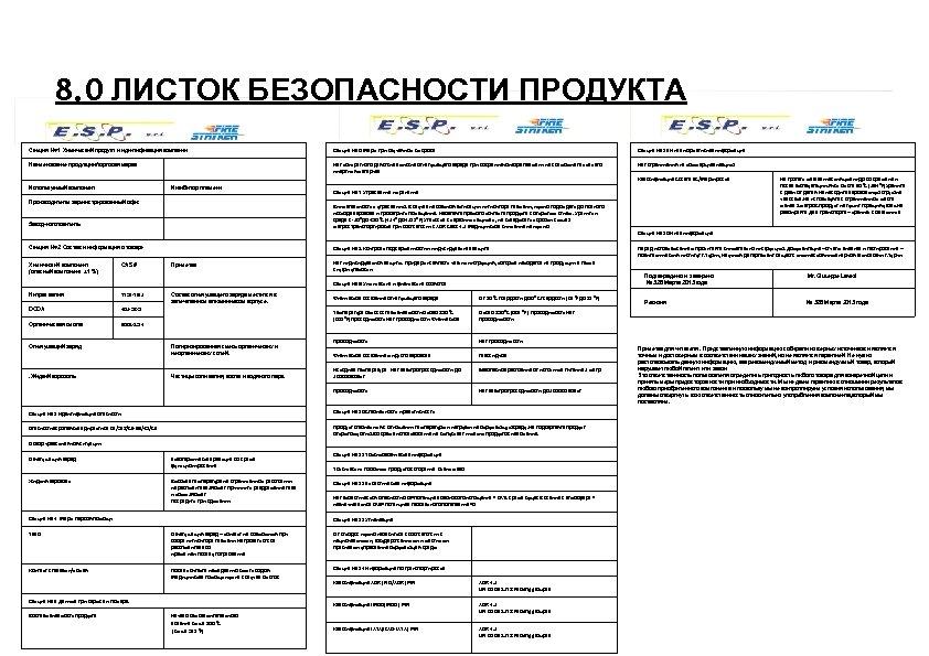 8. 0 ЛИСТОК БЕЗОПАСНОСТИ ПРОДУКТА Секция № 1 Химический продукт и идентификация компании Секция