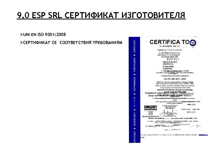 9. 0 ESP SRL СЕРТИФИКАТ ИЗГОТОВИТЕЛЯ UNI EN ISO 9001: 2008 I. . CERTIFICA