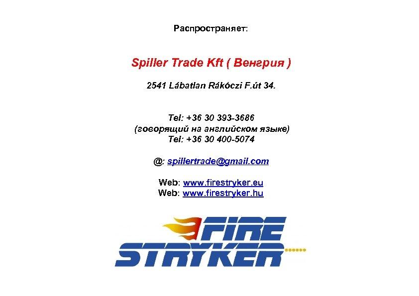 Распространяет: Spiller Trade Kft ( Венгрия ) 2541 Lábatlan Rákóczi F. út 34. Tel: