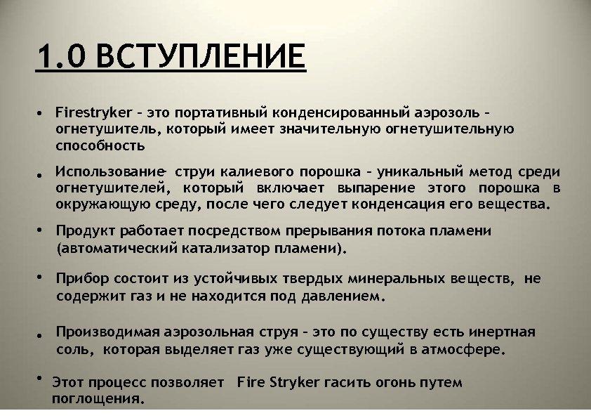 1. 0 ВСТУПЛЕНИЕ • Firestryker – это портативный конденсированный аэрозоль – огнетушитель, который имеет