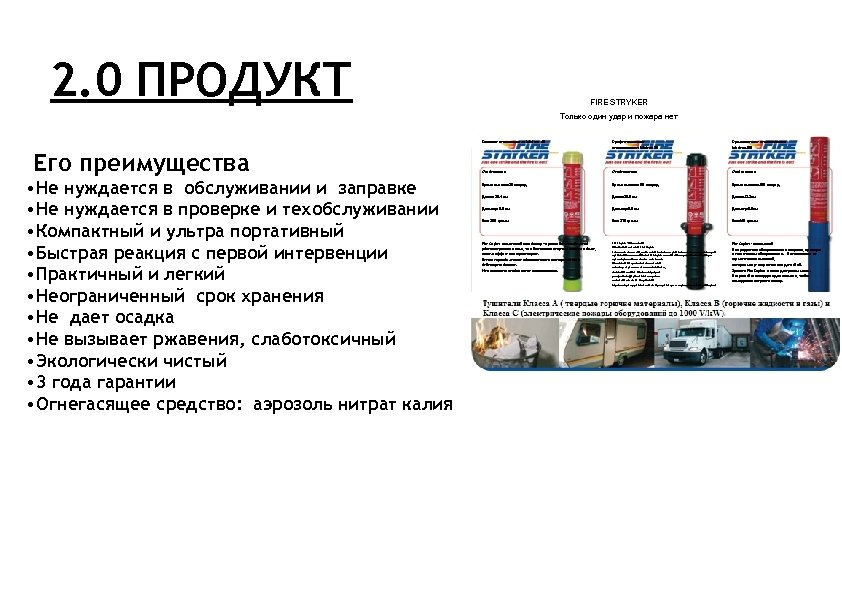 2. 0 ПРОДУКТ FIRE STRYKER Только один удар и пожара нет Бытовое использование: Модель