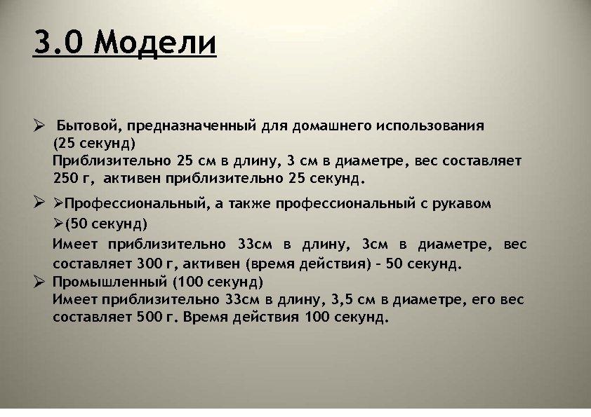 3. 0 Модели Бытовой, предназначенный для домашнего использования (25 секунд) Приблизительно 25 см в