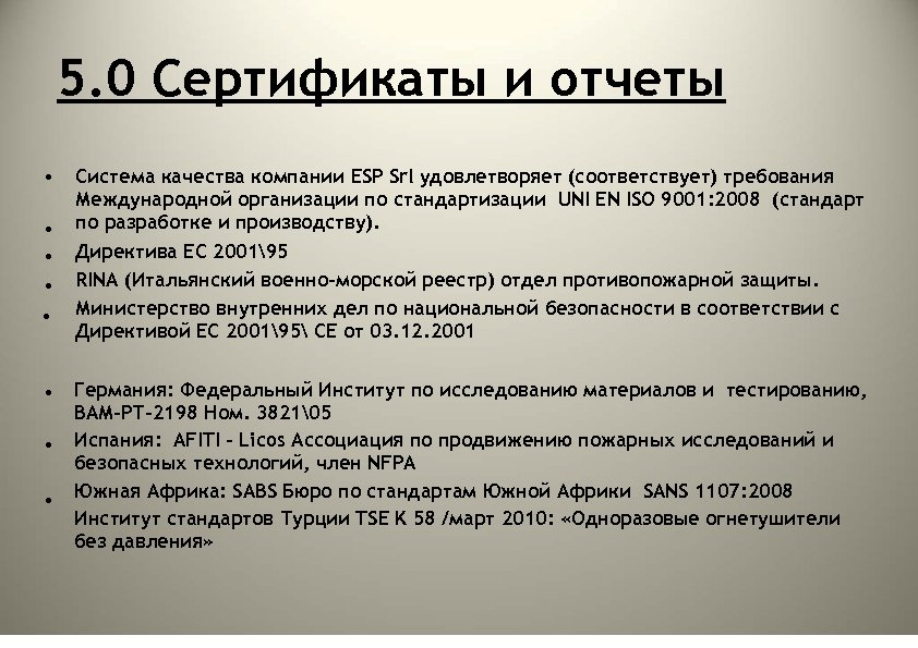 5. 0 Сертификаты и отчеты • • Система качества компании ESP Srl удовлетворяет (соответствует)