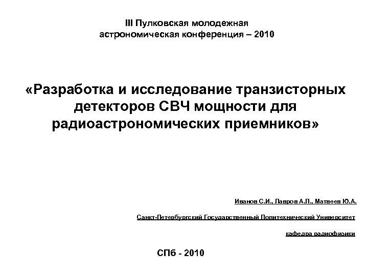 III Пулковская молодежная астрономическая конференция – 2010 «Разработка и исследование транзисторных детекторов СВЧ мощности