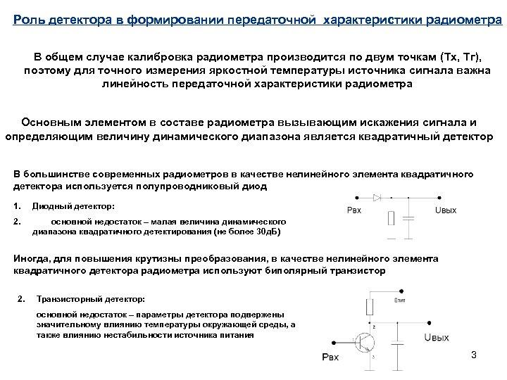 Роль детектора в формировании передаточной характеристики радиометра В общем случае калибровка радиометра производится по