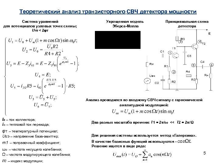 Теоретический анализ транзисторного СВЧ детектора мощности Система уравнений для потенциалов узловых точек схемы; Um