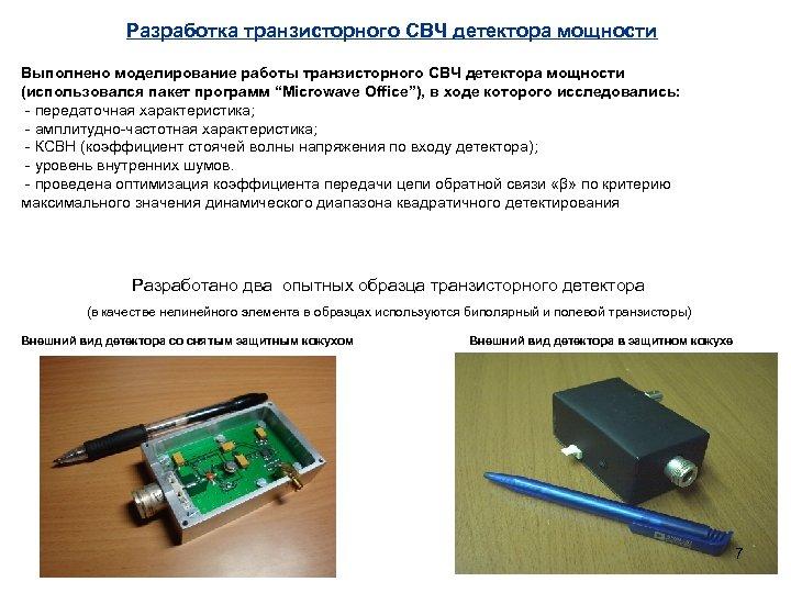Разработка транзисторного СВЧ детектора мощности Выполнено моделирование работы транзисторного СВЧ детектора мощности (использовался пакет