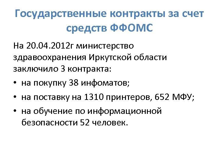 Государственные контракты за счет средств ФФОМС На 20. 04. 2012 г министерство здравоохранения Иркутской