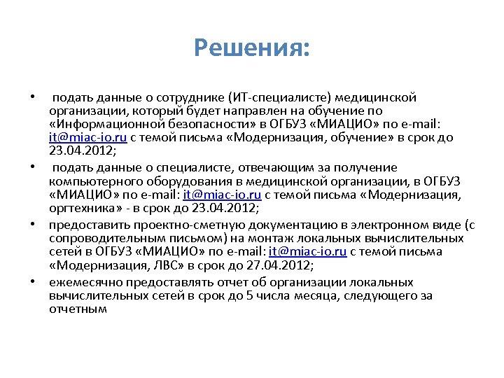 Решения: • подать данные о сотруднике (ИТ-специалисте) медицинской организации, который будет направлен на обучение