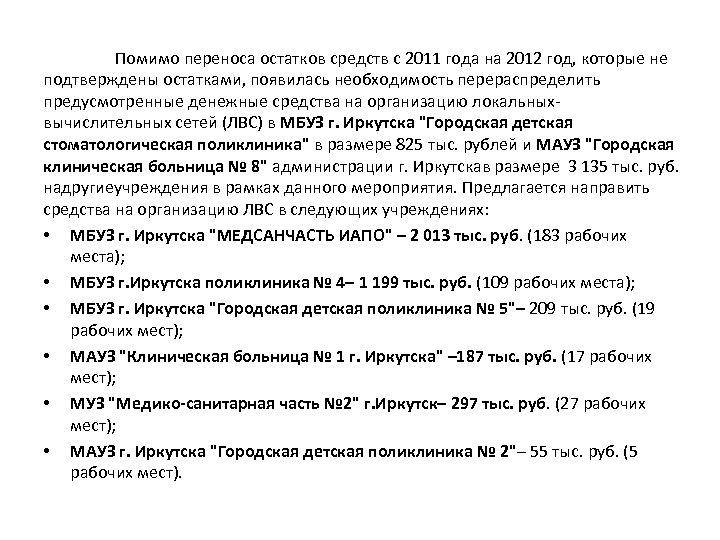 Помимо переноса остатков средств с 2011 года на 2012 год, которые не подтверждены остатками,