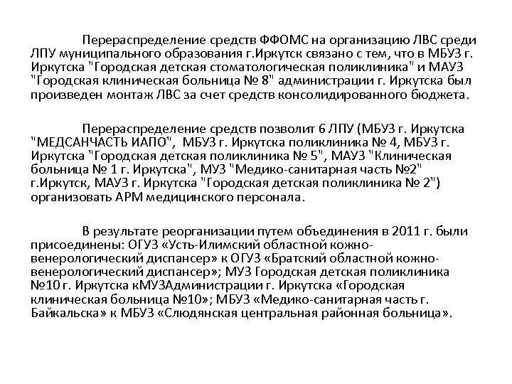 Перераспределение средств ФФОМС на организацию ЛВС среди ЛПУ муниципального образования г. Иркутск связано с