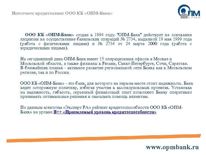 Ипотечное кредитование ООО КБ «ОПМ-Банк» создан в 1994 году.