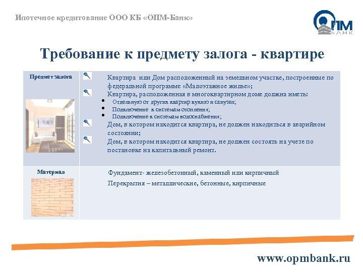 Ипотечное кредитование ООО КБ «ОПМ-Банк» Требование к предмету залога - квартире Предмет залога •