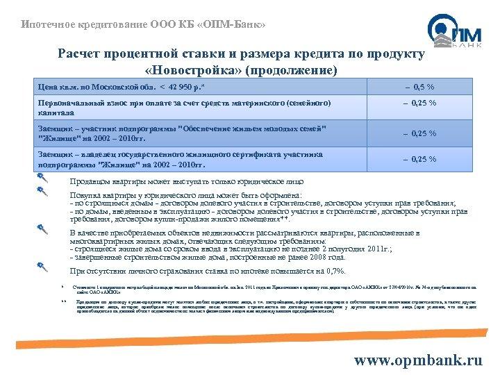 Ипотечное кредитование ООО КБ «ОПМ-Банк» Расчет процентной ставки и размера кредита по продукту «Новостройка»