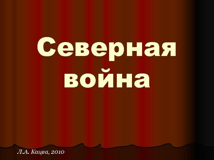 Северная война Л. А. Кацва, 2010