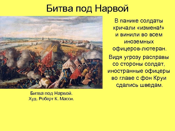 Битва под Нарвой В панике солдаты кричали «измена!» и винили во всем иноземных офицеров-лютеран.