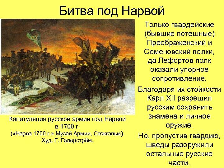 Битва под Нарвой Капитуляция русской армии под Нарвой в 1700 г. ( «Нарва 1700
