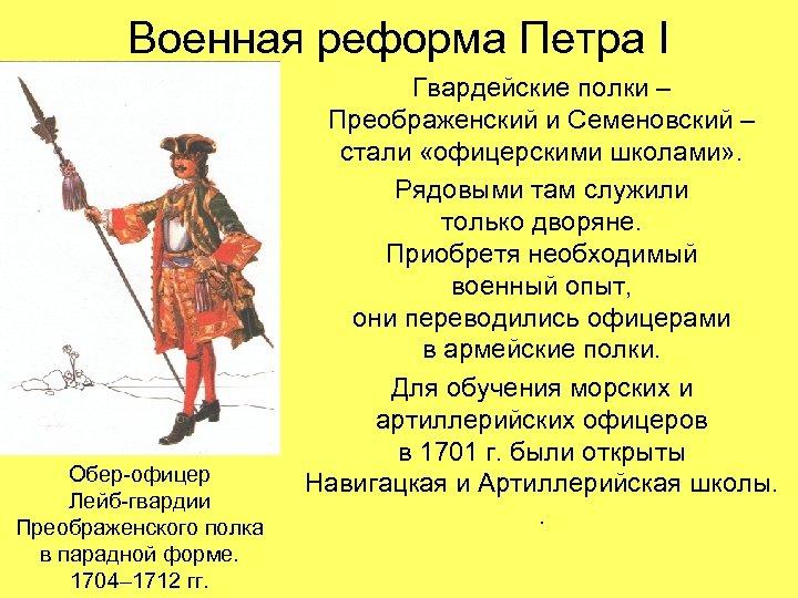 Военная реформа Петра I Обер-офицер Лейб-гвардии Преображенского полка в парадной форме. 1704– 1712 гг.