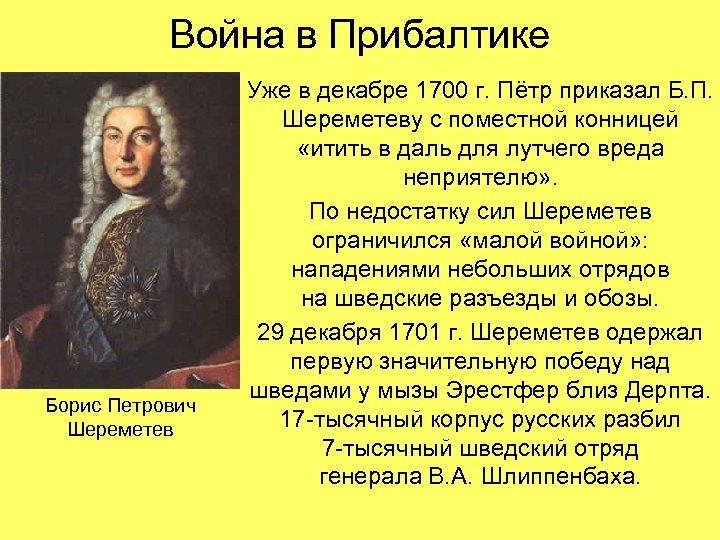 Война в Прибалтике Борис Петрович Шереметев Уже в декабре 1700 г. Пётр приказал Б.