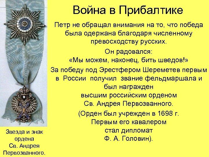 Война в Прибалтике Звезда и знак ордена Св. Андрея Первозванного. Петр не обращал внимания