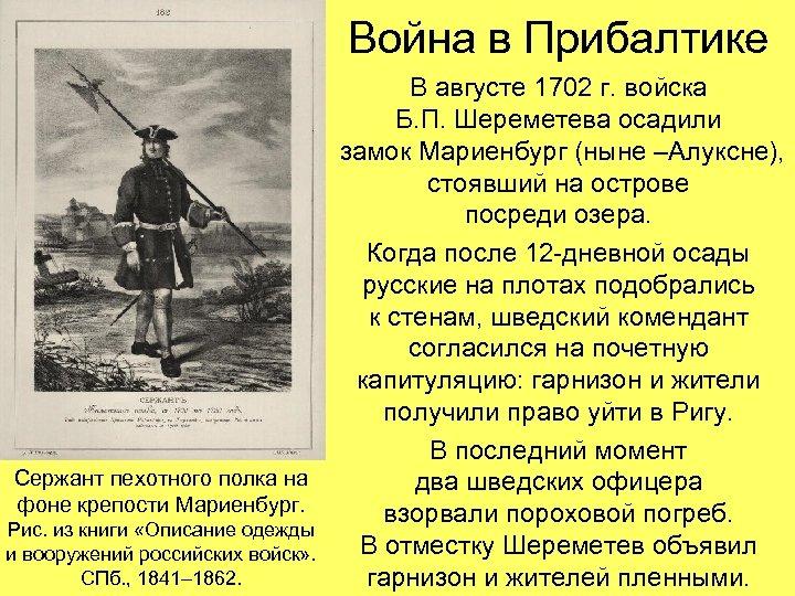 Война в Прибалтике Сержант пехотного полка на фоне крепости Мариенбург. Рис. из книги «Описание