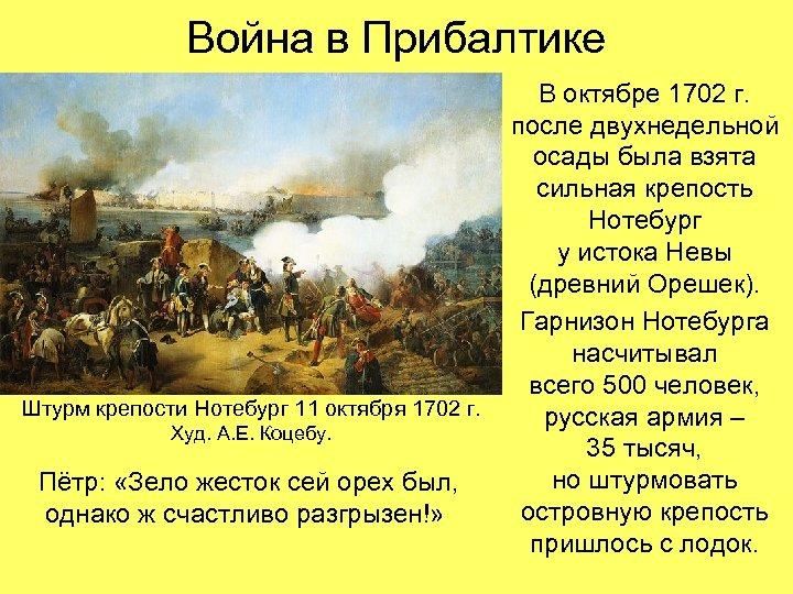 Война в Прибалтике Штурм крепости Нотебург 11 октября 1702 г. Худ. А. Е. Коцебу.