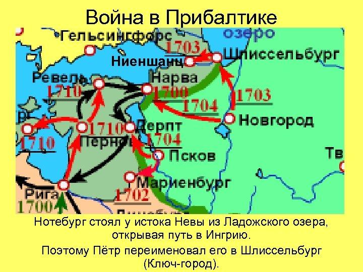 Война в Прибалтике Ниеншанц Нотебург стоял у истока Невы из Ладожского озера, открывая путь
