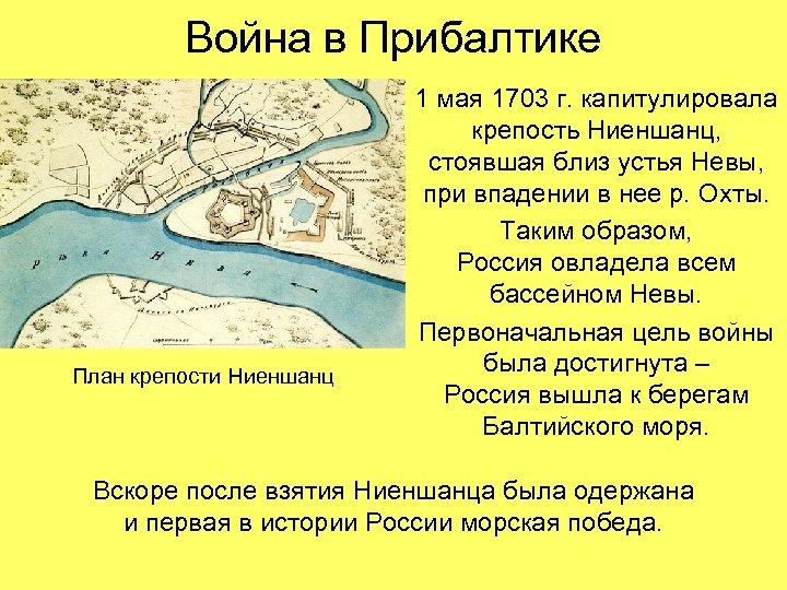 Война в Прибалтике План крепости Ниеншанц 1 мая 1703 г. капитулировала крепость Ниеншанц, стоявшая