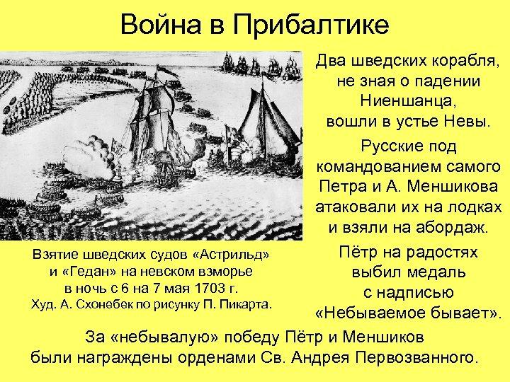 Война в Прибалтике Два шведских корабля, не зная о падении Ниеншанца, вошли в устье
