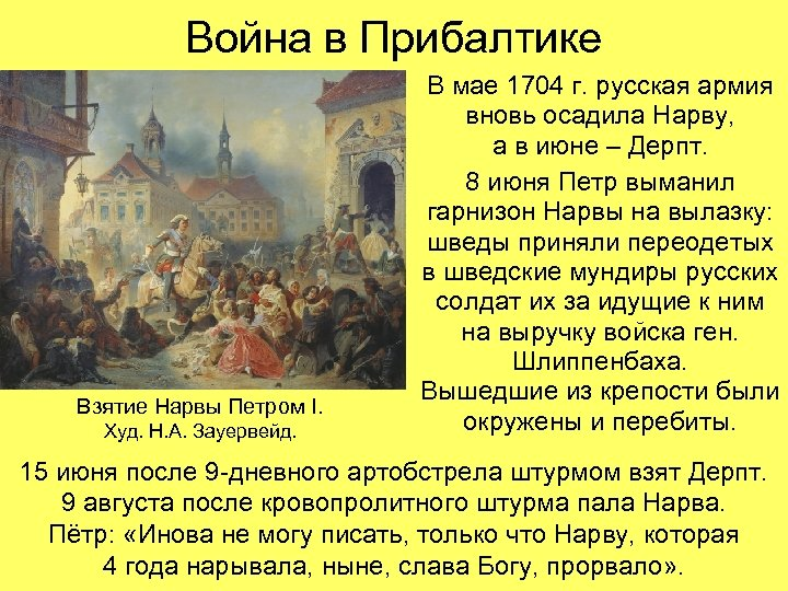 Война в Прибалтике Взятие Нарвы Петром I. Худ. Н. А. Зауервейд. В мае 1704