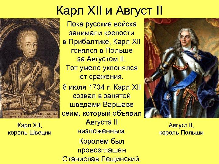 Карл XII и Август II Карл XII, король Швеции Пока русские войска занимали крепости
