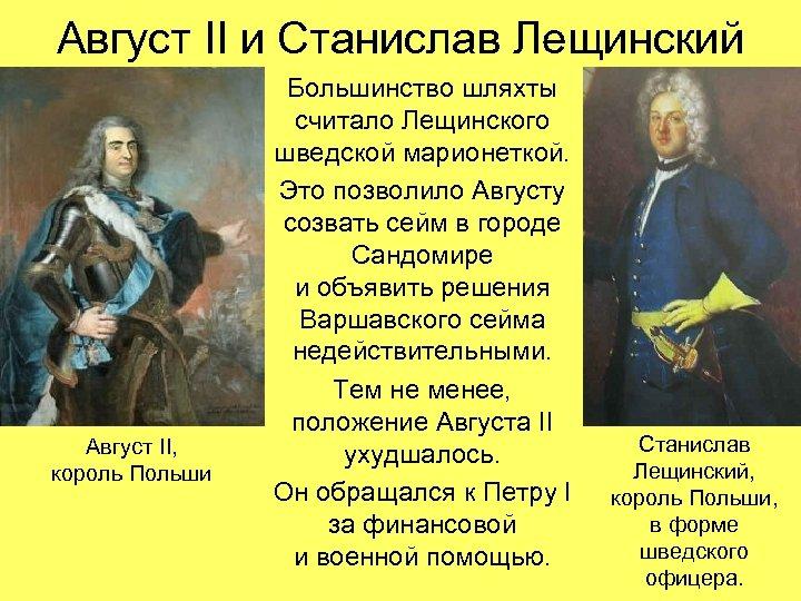 Август II и Станислав Лещинский Август II, король Польши Большинство шляхты считало Лещинского шведской