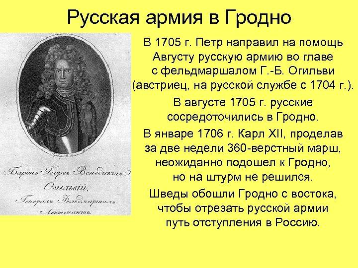 Русская армия в Гродно В 1705 г. Петр направил на помощь Августу русскую армию
