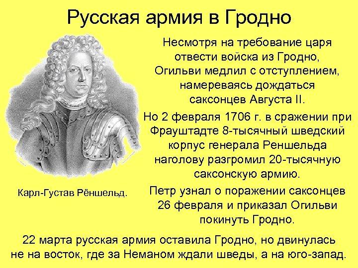 Русская армия в Гродно Карл-Густав Рёншельд. Несмотря на требование царя отвести войска из Гродно,